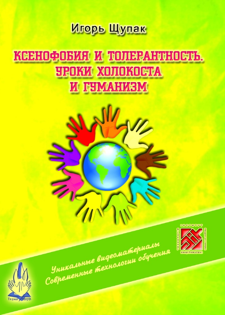 Cover of Xenophobia and Tolerance. Lessons of the Holocaust and Humanism.