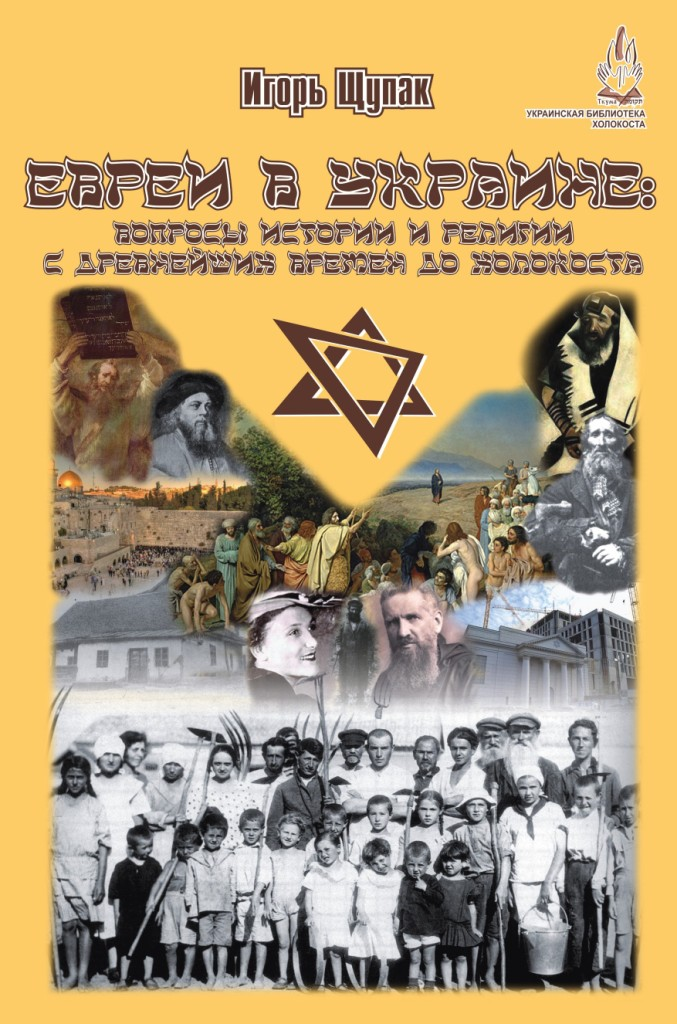 Обкладинка Jews in Ukraine: Questions of history and religion from ancient times to the Holocaust