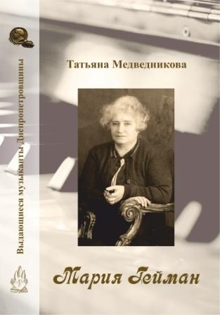 Cover of Famous Musicians of Dnipropetrovsk Region. Maria Gaiman