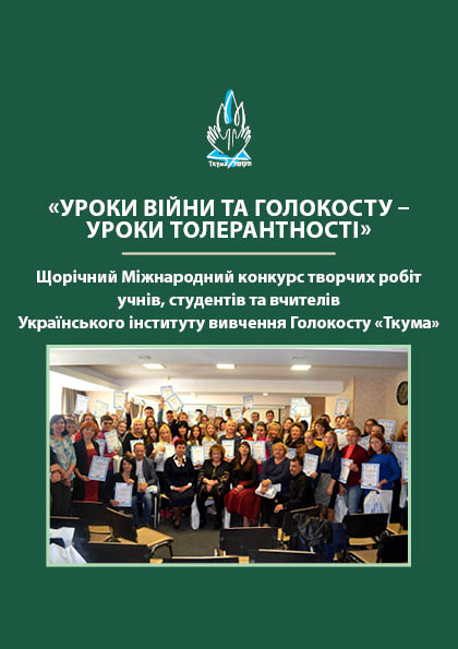 "International Contest ""Lessons of War and Holocaust – Lessons of Tolerance - 2017"""