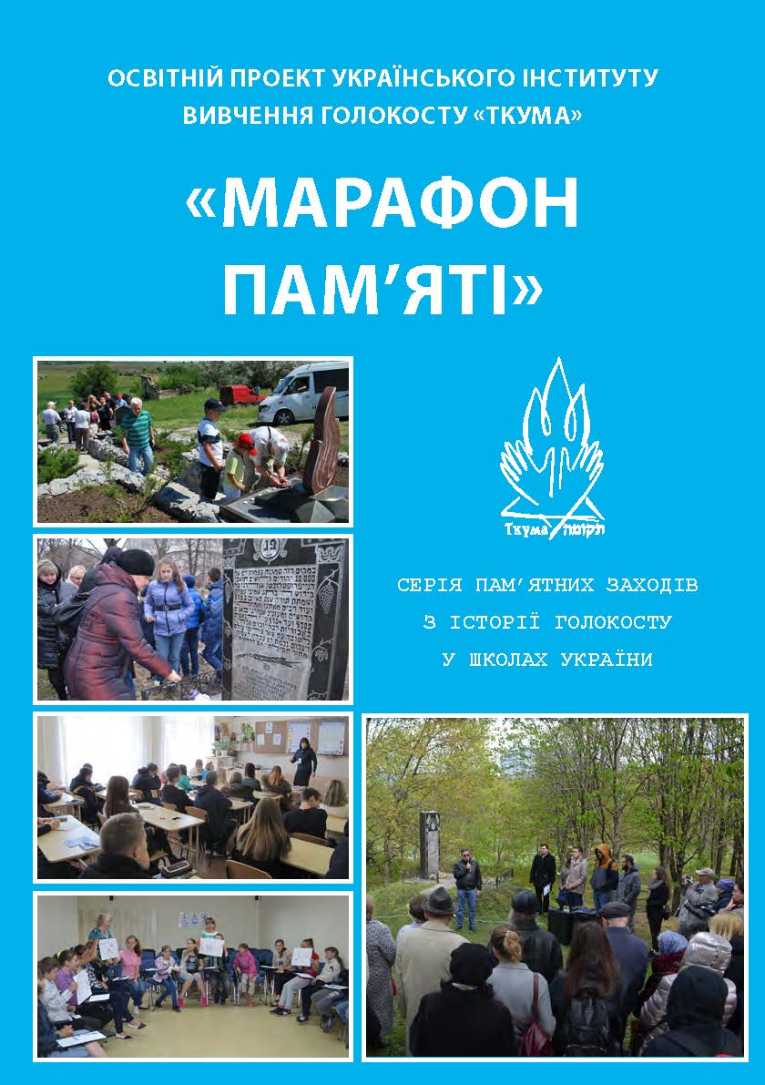 """Marathon of the Living: Series of Holocaust commemoration lessons in Jewish and Public school of Ukraine"""