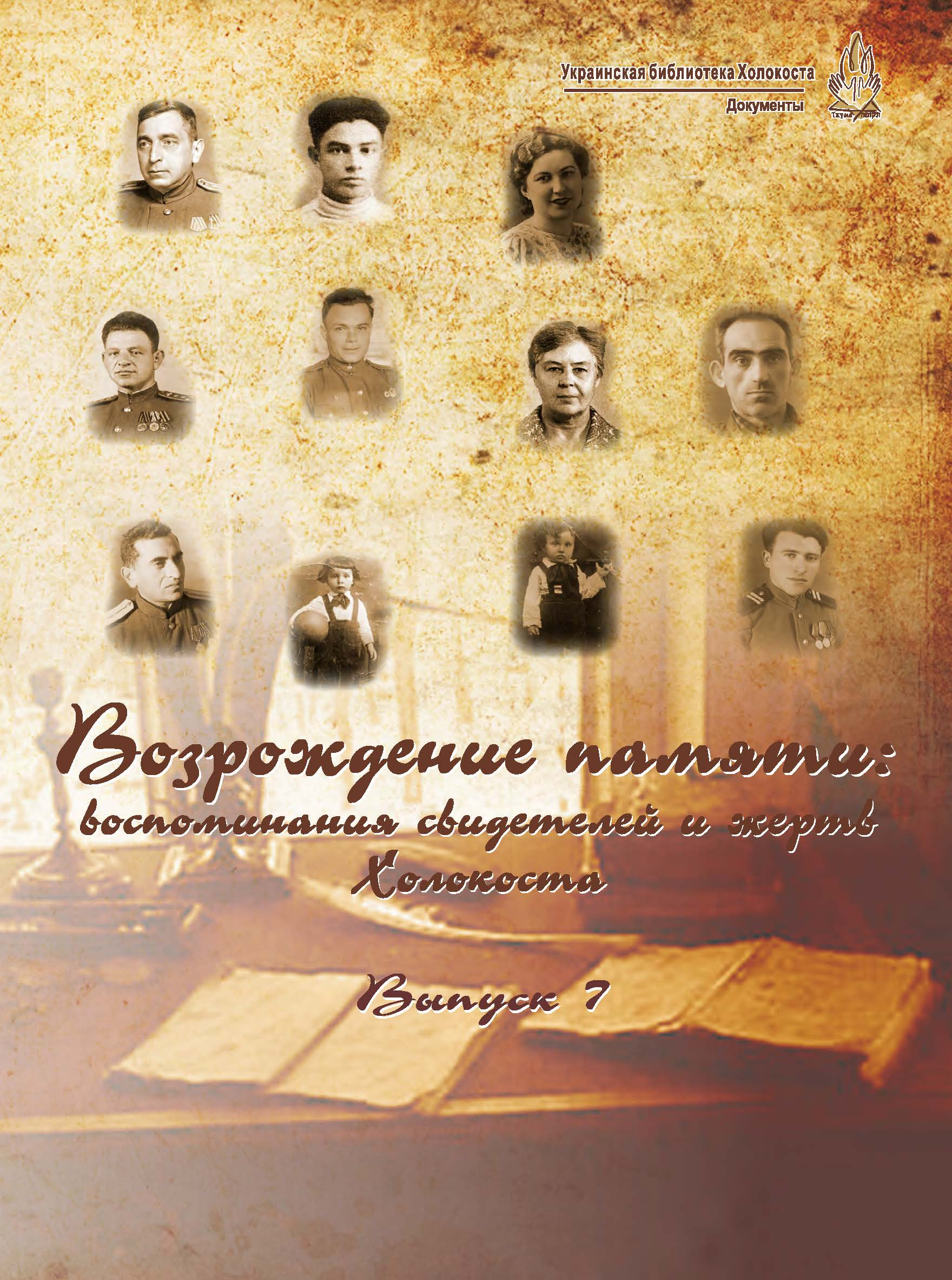 MEMORY REVIVAL: REMEMBRANCES OF HOLOCAUST WITNESSES AND VICTIMS. ISSUE 7