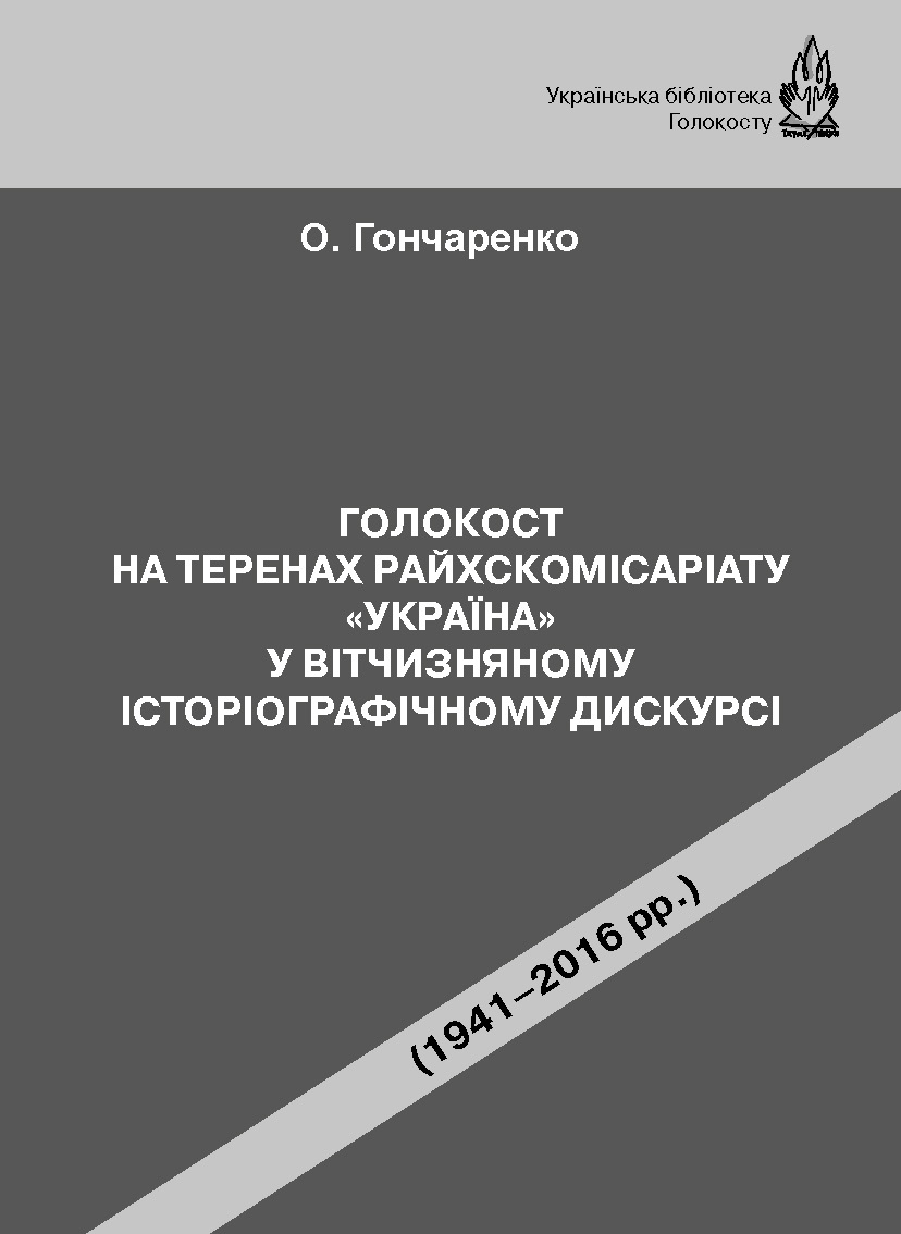 "Holocaust on the Territory of the Reichskommissariat ""Ukraine""  in the national historiographical discourse (1941 - 2016)"