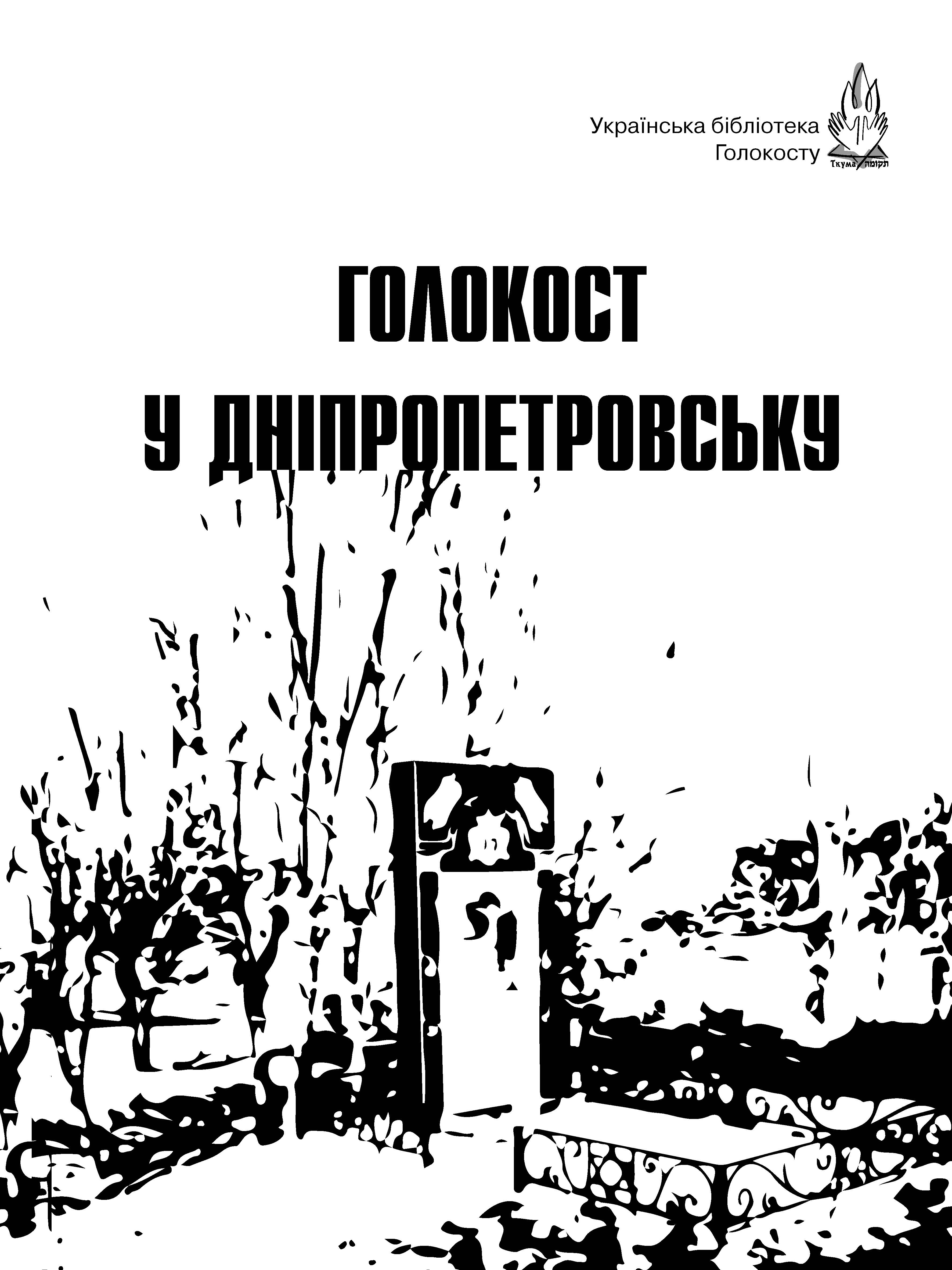 Holocaust in Dnipropetrovsk