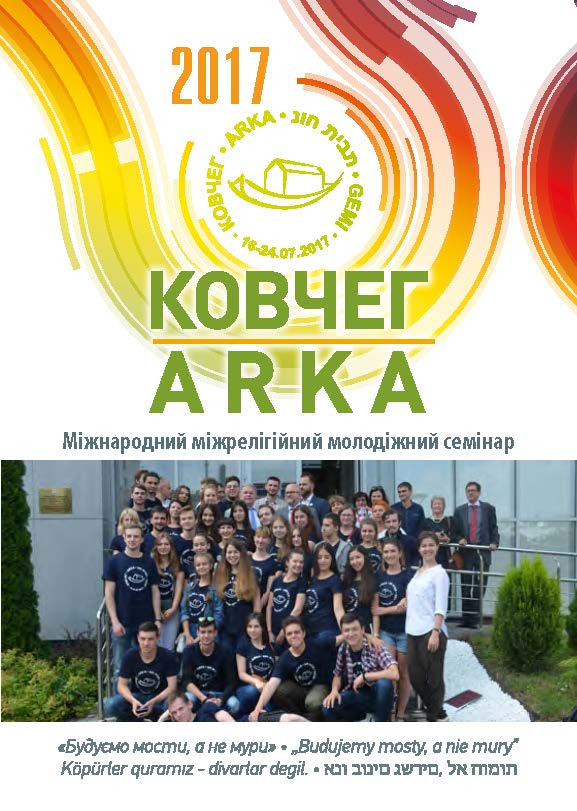 "International Youth Seminar ""The Ark-2017"""