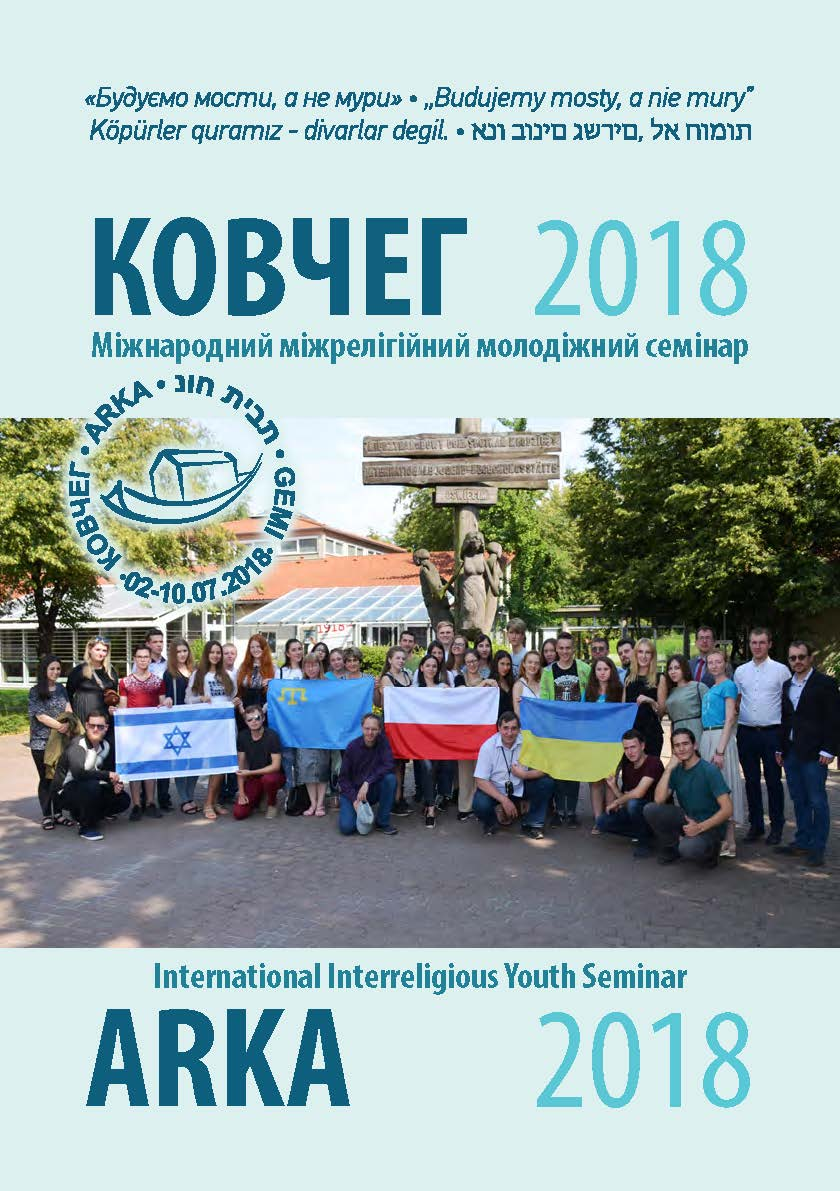 Cover of International interreligious youth seminar