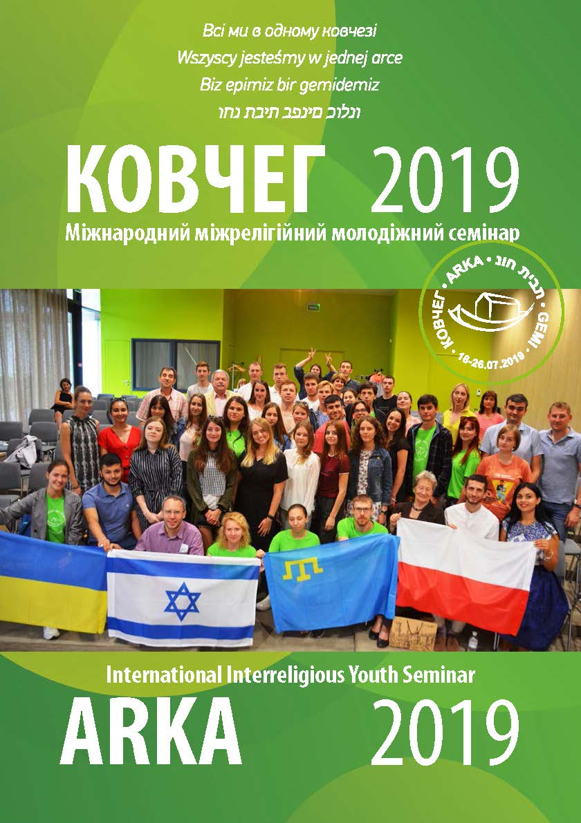 International Inter-religious Youth Seminar