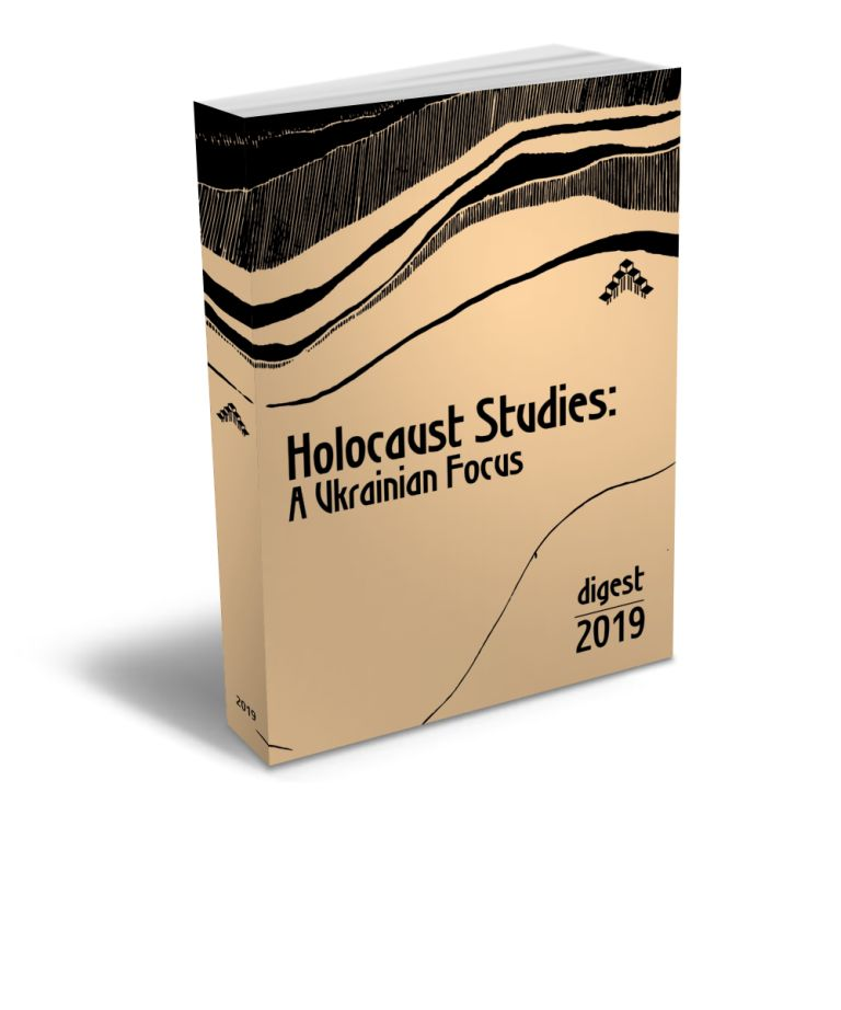 Обкладинка  Holocaust Studies : A Ukrainian Focus (Digest)