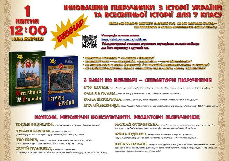 Запрошуємо на вебінар «Інноваційні підручники з історії України та всесвітньої історії для 7-х класів»