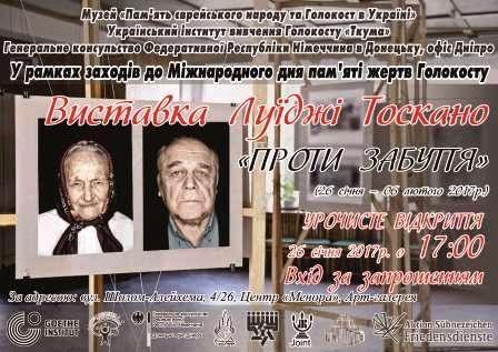 """Відкриття виставки Луїджі Тоскано """"Проти забуття"""""""