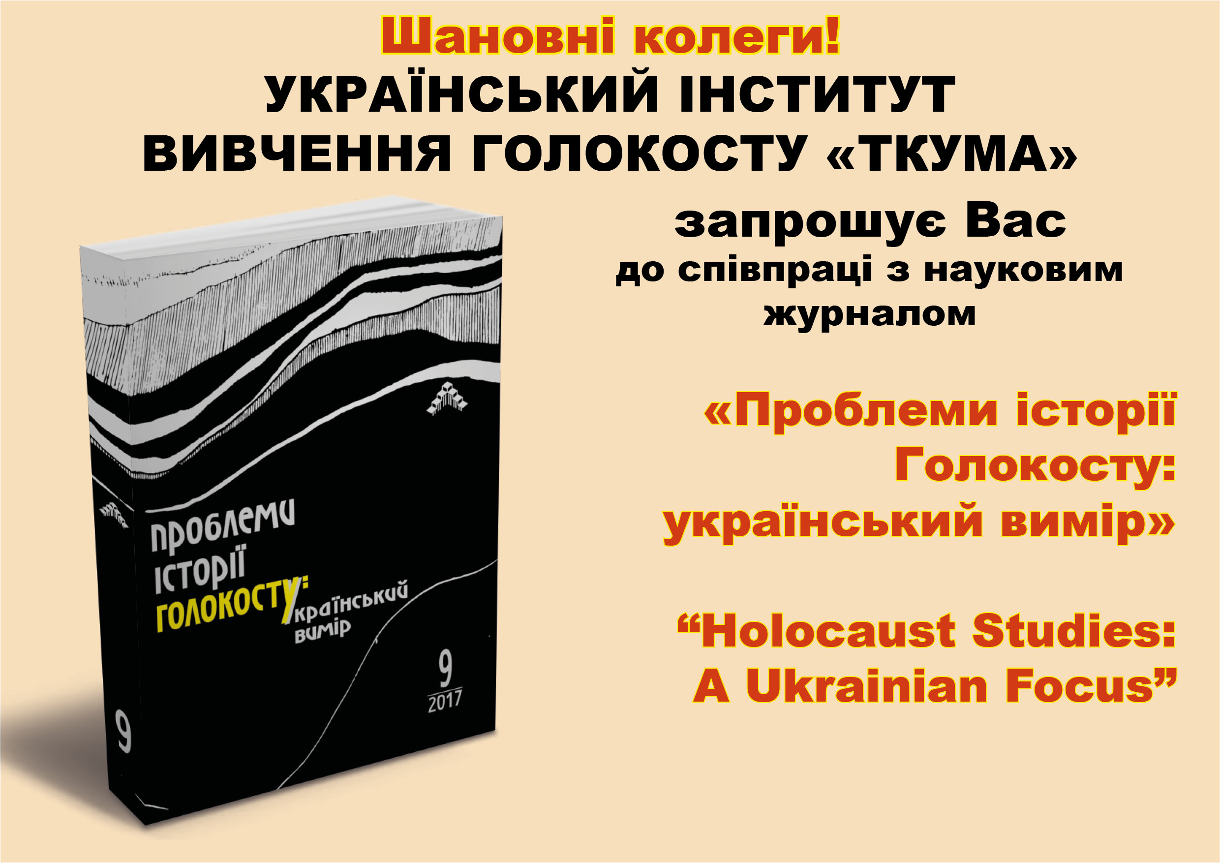 """Join Cooperation with Scholarly Journal """"Holocaust Studies: A Ukrainian Focus"""""""