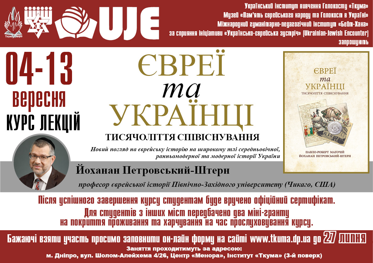 """Join the Educational Course """"Jews and Ukrainians: a Millennium of Co-Existence"""""""