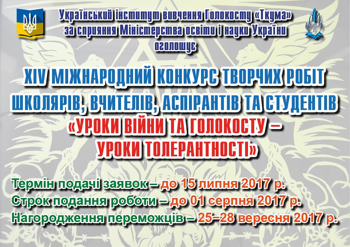 """Інститут """"Ткума"""" оголошує проведення Конкурсу творчих робіт школярів, вчителів, студентів та аспірантів"""