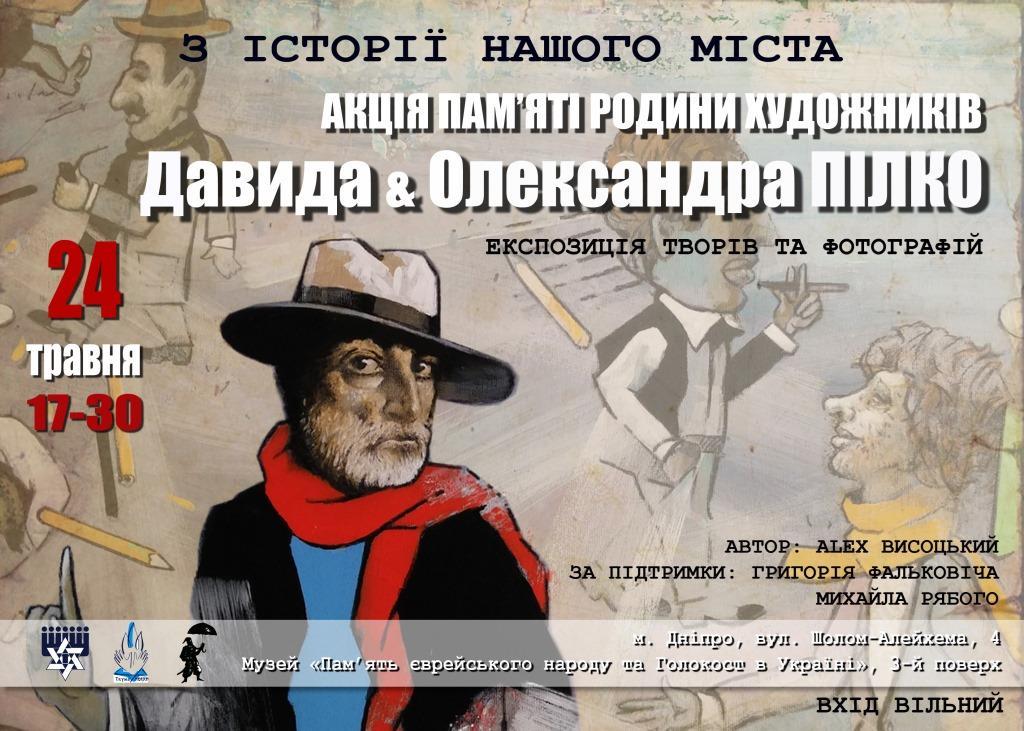 Відкриття виставки художніх творів Давида і Олександра Пілко