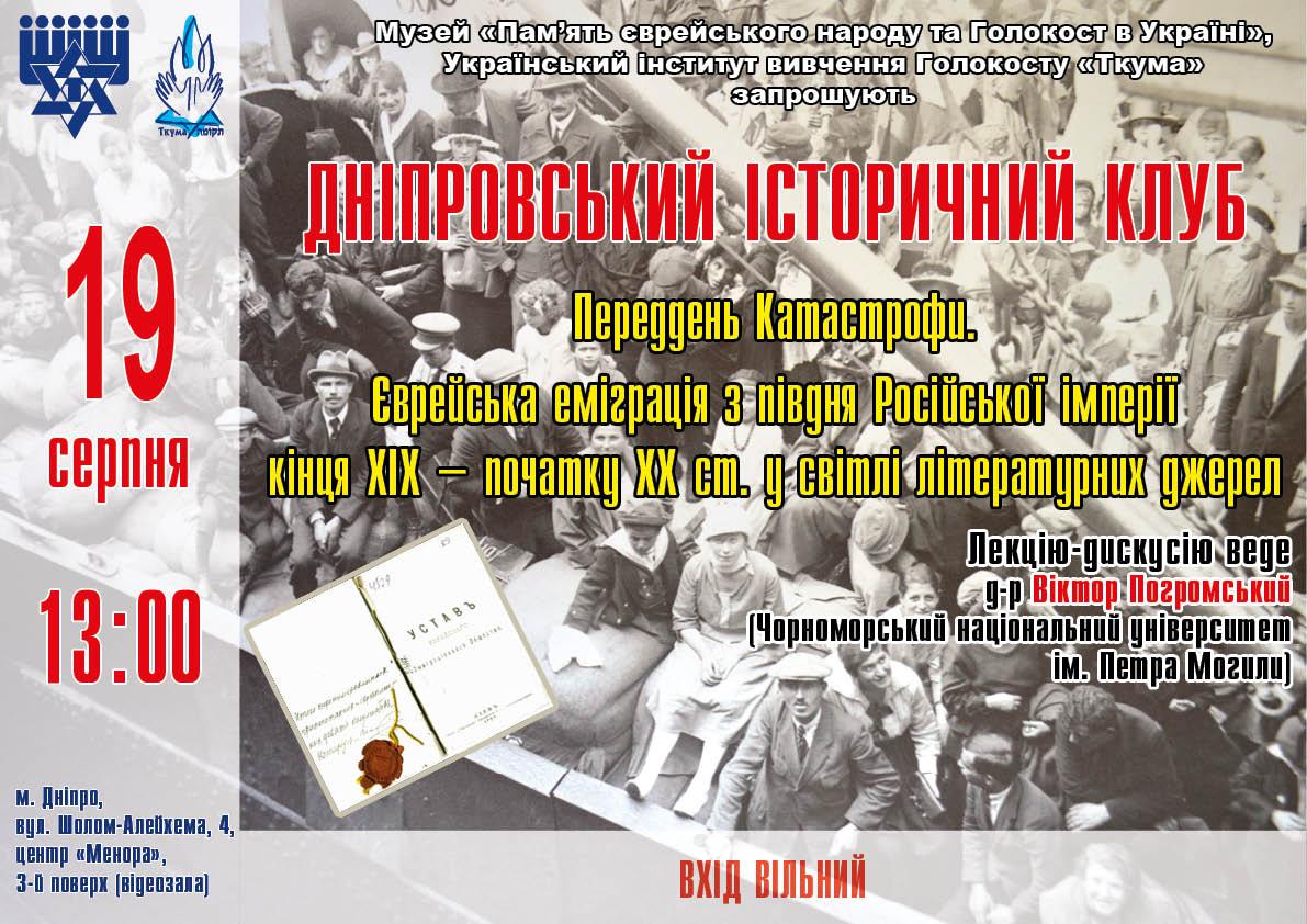 Запрошуємо на заняття Дніпровського історичного клубу
