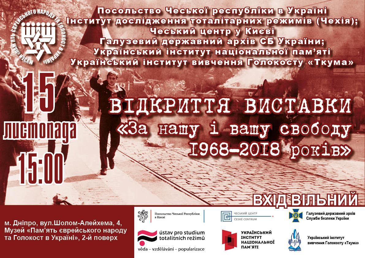 """Відкриття виставки """"За нашу і вашу свободу 1968–2018 років"""""""