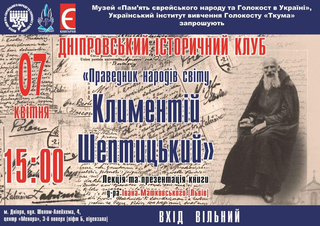 """Запрошуємо на лекцію """"Праведник народів світу Климентій Шептицький"""" та презентацію книги"""