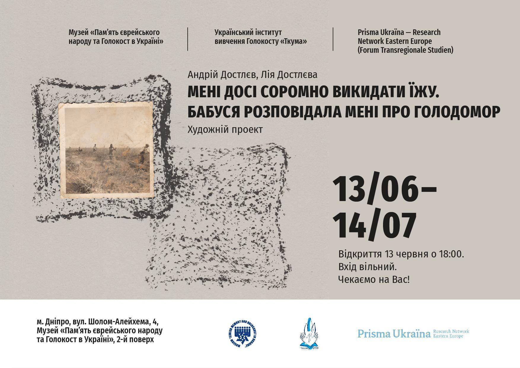 Відкриття художнього проекту Андрія Достлєва та Лії Достлєвої
