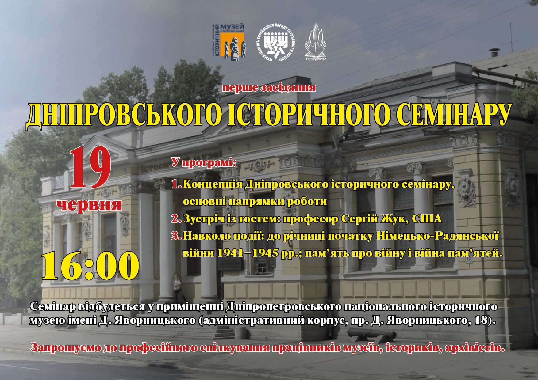 Запрошуємо взяти участь у Дніпровському історичному семінарі
