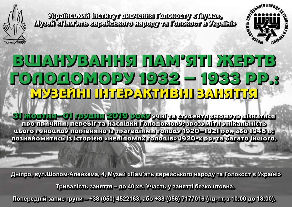 Запрошуємо навчальні заклади на тематичні заняття, присвячені пам'яті жертв Голодомору 1932–1933 рр.