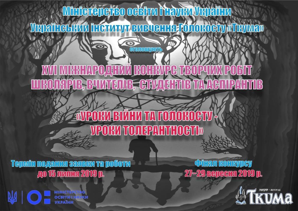 """Інститут """"Ткума"""" оголошує ХVІ Міжнародний конкурс творчих робіт школярів, вчителів, студентів, аспірантів «Уроки війни та Голокосту – уроки толерантності»"""
