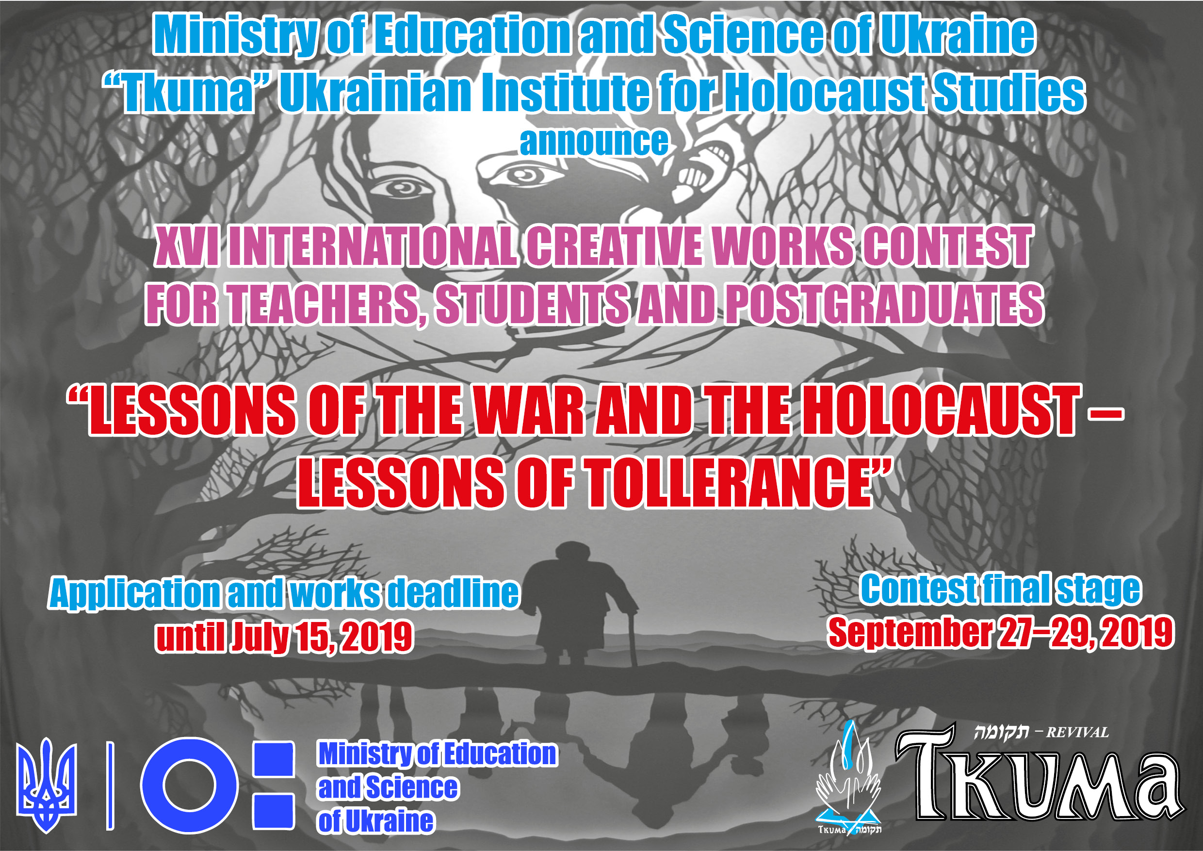 """Tkuma"" Institute announces XVI International Contest of creative works for school and university students, teachers, postgraduate «Lessons of the War and the Holocaust – Lessons of Tolerance»"