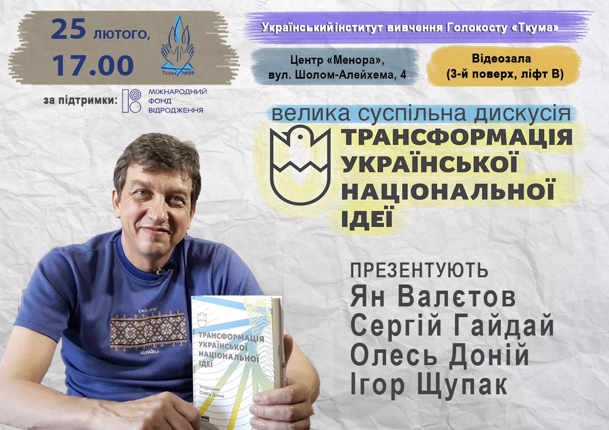 Приглашаем на презентацию книги «Трансформация украинской национальной идеи»
