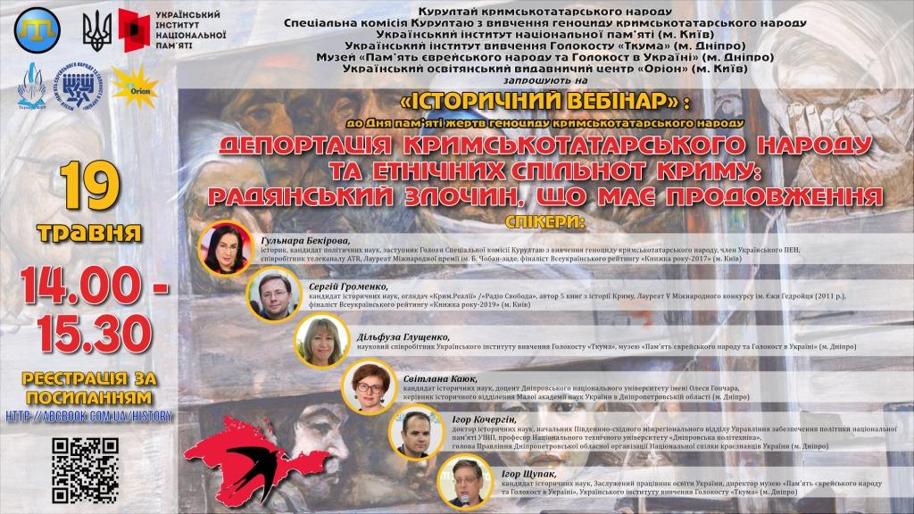 """Запрошуємо на історичний вебінар """"Депортація кримськотатарського народу та етнічних спільнот Криму: радянський злочин, що має продовження"""""""