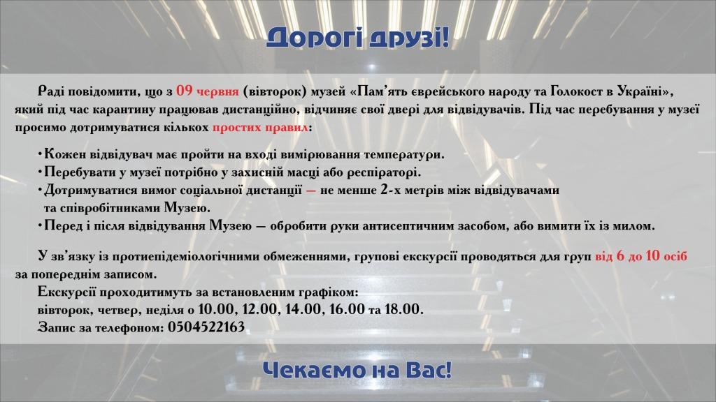 С 09 июня - Музей «Память еврейского народа и Холокост в Украине» открывается для посетителей!
