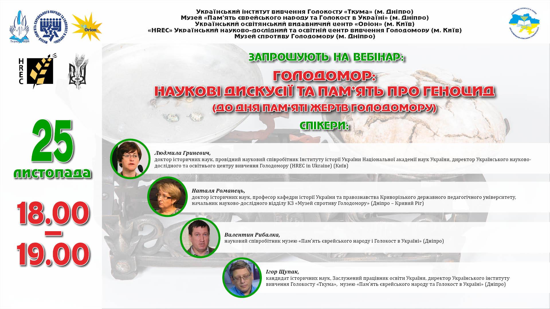 """Запрошуємо на історичний вебінар """"Голодомор українського народу: наукові дискусії та пам'ять про геноцид"""""""