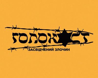 Запрошуємо до перегляду фільму «Голокост. Засвідчений злочин»