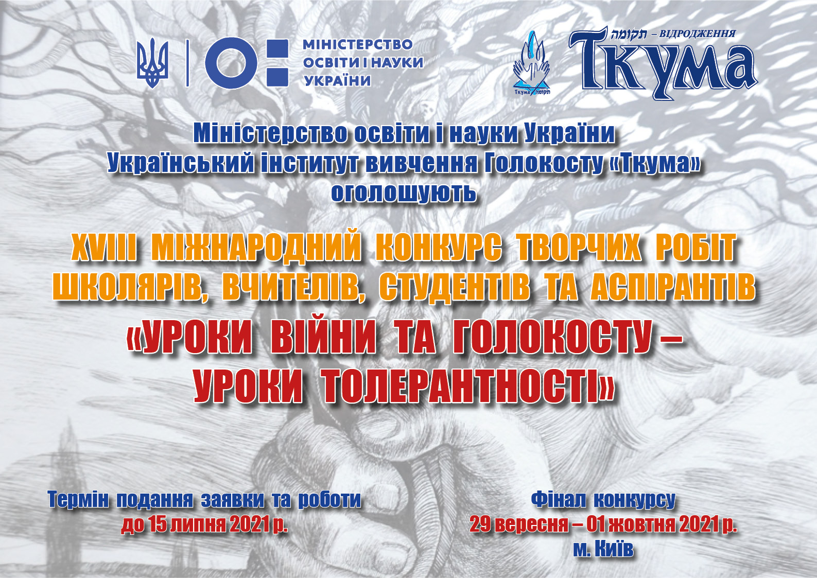 """XVIII International Creative Works Contest for teachers, school and university students """"Lessons of War and Holocaust – Lessons of Tolerance"""""""