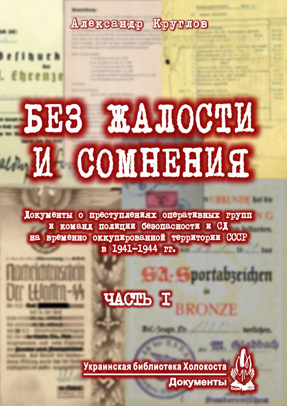 Обкладинка Without Pity and Doubt. The documents about the crimes operational groups and teams of security police and SD in the temporarily occupied territory of the USSR in 1941–1944 – Parts 1–4