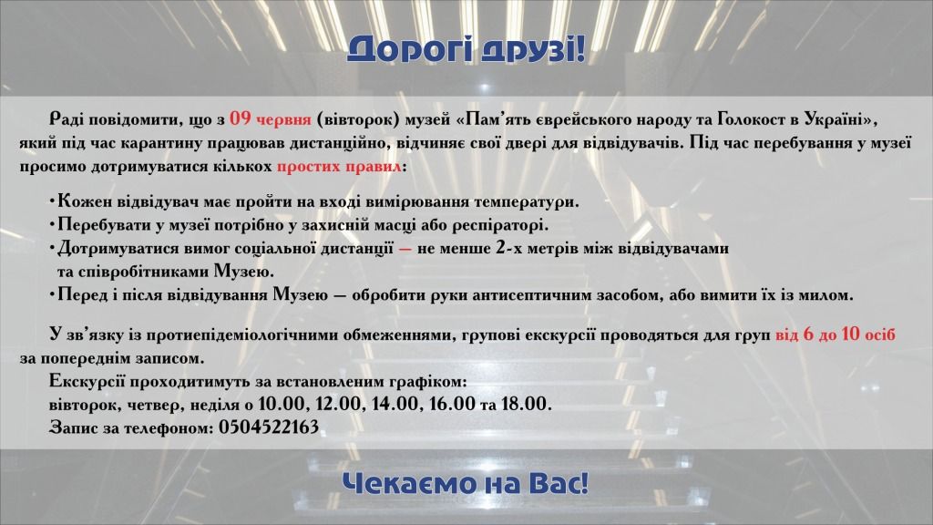 З 09 червня - Музей «Пам'ять єврейського народу та Голокост в Україні» відчиняється для відвідувачів!